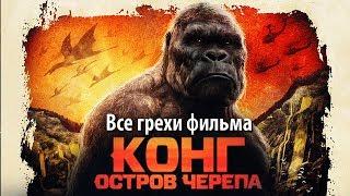 """Все грехи фильма """"Конг: Остров черепа"""""""