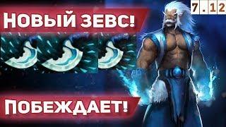 НОВЫЙ ЗЕВС - СТАЛ ЕЩЕ ЛУЧШЕ!   ZEUS DOTA 2