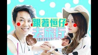 Tam Han Lam Hana Tam - along with Hangjai to Taipei! Taiwan 3Days 2Night!