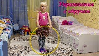 Упражнения с обручем, гимнастика для детей