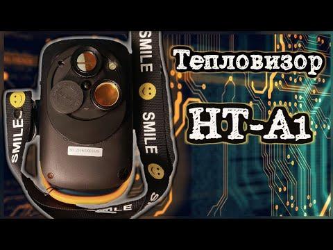 Тепловизор HT-A1. Thermal Imaging Camera (аналог HT-18) . Обзор, тест, модернизация.