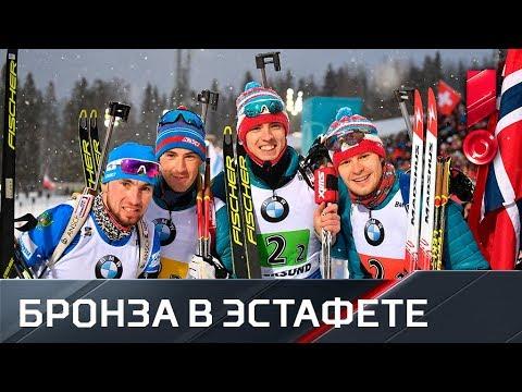 Бронзовый финиш россиян в мужской эстафете на чемпионате мира по биатлону