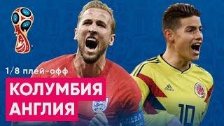 1/8 ЧМ 2018 Колумбия - Англия Обзор и прогноз на ЧМ 2018 03.07.2018