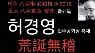 허경영의 운명 - 황탄무계 (2019 이수 팔자산명 실기, 번외편 ) (feat. 문재인, 김정숙 사주)