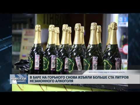 Новости Псков 27.01.2020 / В баре на Горького снова изъяли больше ста литров незаконного алкоголя