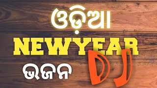 ODIA NONSTOP BHAJAN DJ REMIX SONG || NEW YEAR SPECIAL 2021 || ମା
