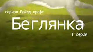 Беглянка (сериал Вайлд крафт 1 серия)