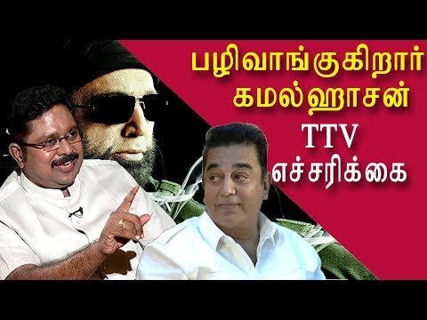 Kamal is revenging on us ttv dinakaran on kamal haasan  tamil news, tamil live news, redpix