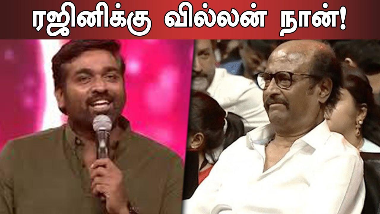 ரஜினியை ஓவராக புகழாத விஜய் சேதுபதி | Petta Audio launch | Filmibeat Tamil