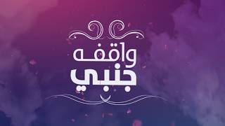 اغاني طرب MP3 Ramy Gamal - Wa'fa Ganby (Lyrics Video) / رامي جمال - واقفة جنبي تحميل MP3