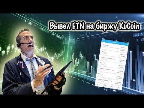 Вывод на биржу KuCoin | Монета Electroneum (ETN) | Мобильный Майнер | Без Вложений