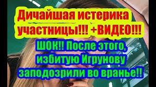 Дом 2 Новости 14 Ноября 2018 (14.11.2018) Раньше Эфира