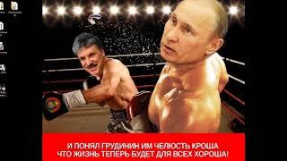 МОЛНИЯ!!! ГРУДИНИН ПОКИНУЛ ЦИРК!!! РАЗОБЛАЧЕНИЕ ВЛАСТИ И ПРОДАЖНЫХ СМИ