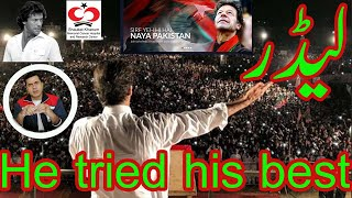 PM Imran Khan Leader | He Tried His Best | Imran Khan Exclusive Analysis