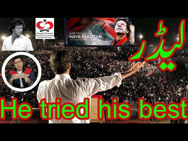 PM Imran Khan Leader   He Tried His Best   Imran Khan Exclusive Analysis