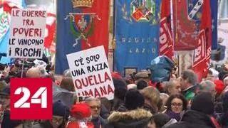 Перед выборами в парламент в Италии - митинги и беспорядки - Россия 24