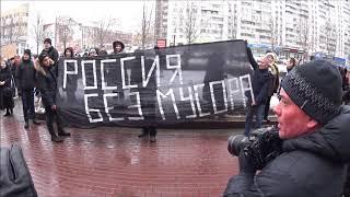 «Россия – не помойка»: митинг в Москве