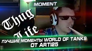 Лучшие моменты World of Tanks от Арти25 #1