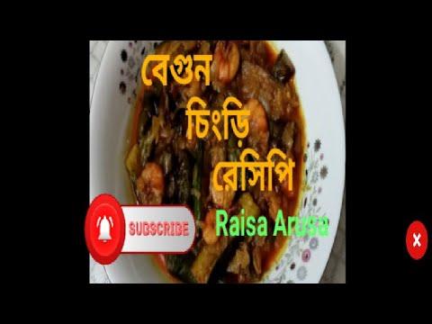 , title : 'বেগুন 🍆 চিংড়ি মাছ🍤 রেসিপি। Begun dia  chingri Macher recipe.Prawn with Eggplant.