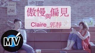 郭靜ClaireKuo-傲慢與偏見官方版MV