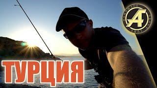 Рыбалка в турции на средиземном море с берегами