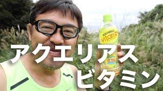 アクエリアスビタミンを飲むマック堺のサブチャンネル動画