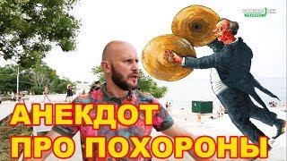 Анекдот про похороны от Новицкого №160