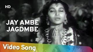 Jai Ambe Jagdambe Jai Ambe Jagdambe | Shiva   - YouTube