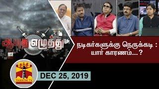 (25/12/2019) Ayutha Ezhuthu - Should Heroes pay for failed movies? | Thanthi TV