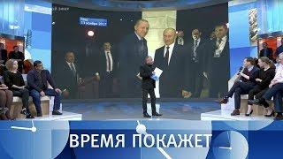 Россия— Турция: встреча вСочи. Время покажет. Выпуск от14.11.2017