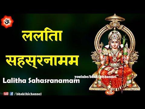 ललिता सहस्रनाम हिंदी में  | Lalitha Sahasranamam with Hindi Lyrics  | Hindi Bhakti Songs