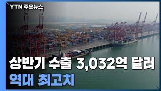 [영상뉴스] YTN - 수출 중간평가 합격점...하반기 핵심 키워드는 '중국'