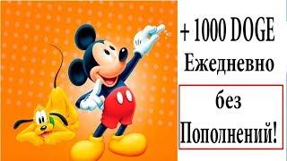 Maus-Doge - Доги без Вложений !!! | Кран-Генератор+Web Майнинг+Бонусы !!!