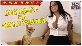 ЛУЧШИЕ ПРИКОЛЫ №144 подборка приколов +18 Октябрь 2016