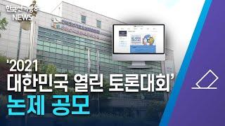 한국선거방송 뉴스(5월 7일 방송) 영상 캡쳐화면