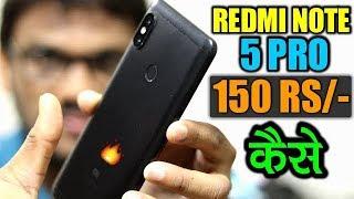Redmi Note 5 Pro at 150 Rs? इतना सस्ता कैसे l BidforX 🔥