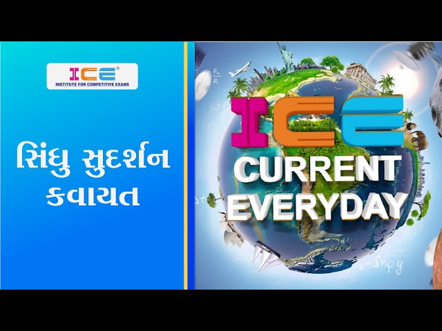 006 # ICE CURRENT EVERYDAY # SINDHU SUDARSHAN EXERCISE