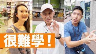 新加坡人竟然都不會講華語了?? | Can Singaporeans Speak Chinese?