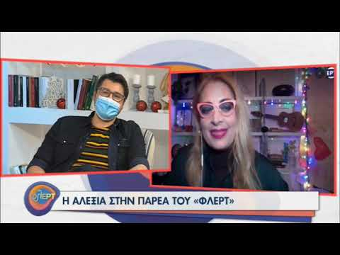 Η Αλέξια στην παρέα του «φλΕΡΤ» | 15/12/2020 | ΕΡΤ
