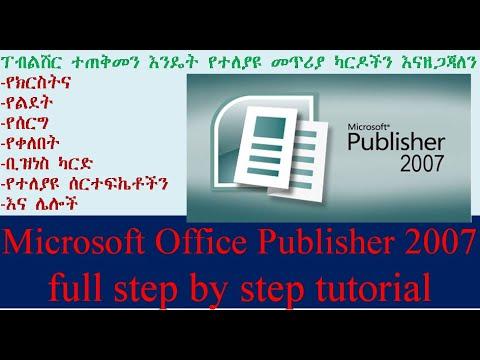 Microsoft office Publisher 2007 full step by step tutorial