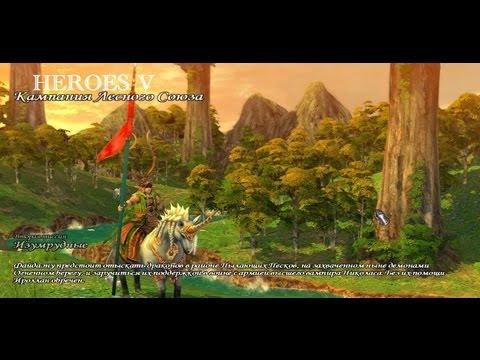 Герои меча и магии 6 компании прохождение