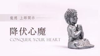 龍德 上師:降伏心魔Conquer your heart