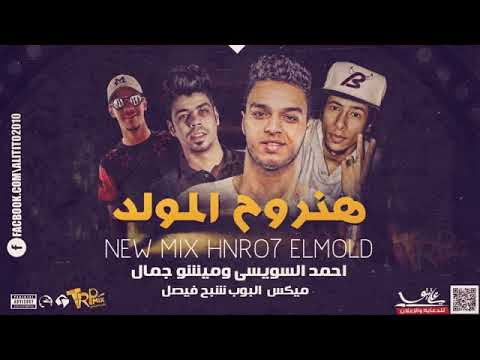 ميكس مهرجان هنروح المولد احمد السويسى و ميشو جمال توزيع البوب شبح فيصل YouTube
