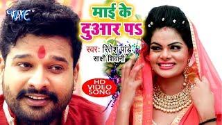आ गाया Ritesh Pandey का नया सुपरहिट देवी गीत 2020 - Mai Ke Duar Pe - Bhojpuri Devi Geet 2020