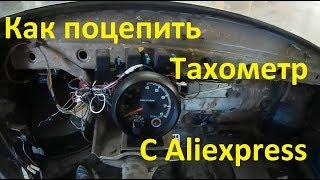 Как установить Тахометр с Aliexspress