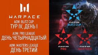 Warface AOW: Blitz Cup Тур 4, день 1, Pro League. день 14, Masters League. день 3.