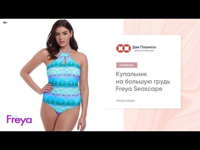 Видео Купальник FREYA SEASCAPE 5874, Голубой