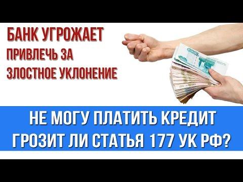 Как не платить кредит. Грозит ли статья 177 УК РФ злостное уклонение