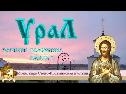 Записки паломника №5 Урал   Свято Косьминская пустынь