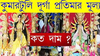 durga puja 2020 kolkata I kumartuli durga thakur price I kumartuli durga thakur 2020 I durga puja - Download this Video in MP3, M4A, WEBM, MP4, 3GP